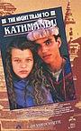 Фільм «Ночной поезд в Катманду» (1988)