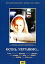 Фильм «Осень, Чертаново...» (1988)