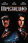 Фільм «Президіо» (1988)