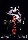 Фільм «Фатальная любовь» (1988)