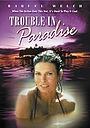 Фильм «Неприятности в раю» (1989)
