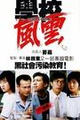 Фільм «Школа в огне» (1988)