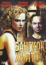 Сериал «Бангкок Хилтон» (1989)