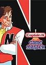 Сериал «Капитан N: Мастер игры» (1989 – 1991)