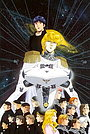 Серіал «Легенда про галактичних героїв» (1988 – 1997)