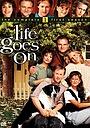 Серіал «Жизнь продолжается» (1989 – 1993)