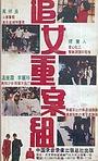 Фільм «Zui nui chung on cho» (1989)