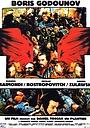Фильм «Борис Годунов» (1989)