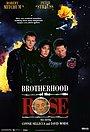 Серіал «Братство розы» (1989)