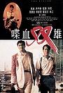 Фільм «Найманий вбивця» (1989)