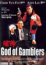 Фільм «Бог игроков» (1989)