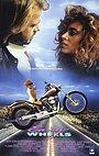 Фільм «Легкі колеса» (1989)