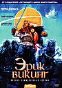 Фільм «Ерік Вікінг» (1989)