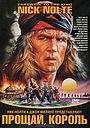 Фільм «Прощай, король» (1989)