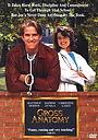 Фильм «Большая медицина» (1989)