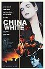 Фільм «Біла смерть» (1989)