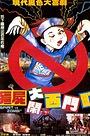 Фільм «Jiang shi da nao xi men ding» (1988)