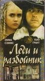 Фільм «Леди и разбойник» (1988)