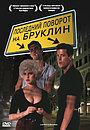 Фильм «Последний поворот на Бруклин» (1989)