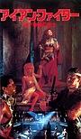 Фільм «Железный легион» (1990)