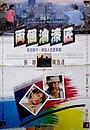 Фільм «Liang ge you qi jiang» (1989)
