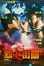 Фільм «В огне» (1989)
