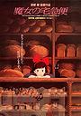 Аніме «Експрес-пошта Кікі» (1989)