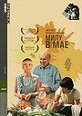 Фільм «Мілу в травні» (1989)