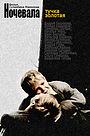 Фильм «Ночевала тучка золотая...» (1989)