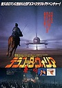 Фільм «Терракотовый воин» (1989)