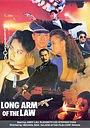 Фільм «Длинная рука закона 3» (1989)