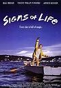 Фильм «Знаки жизни» (1989)