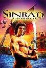 Фильм «Синдбад: Легенда семи морей» (1989)