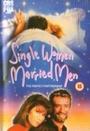 Фільм «Одинокие женщины и женатые мужчины» (1989)