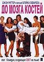 Фільм «До мозга костей» (1989)