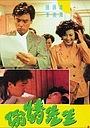 Фільм «Tou qing xian sheng» (1989)
