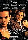 Фільм «Занадто красива для тебе» (1989)