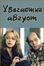 Фильм «Убегающий август» (1989)