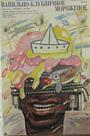 Фильм «Ванильно-клубничное мороженое» (1989)