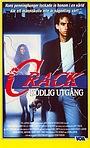 Фільм «Белая горячка» (1988)