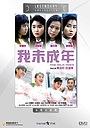 Фільм «Wo wei cheng nian» (1989)