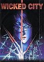Аніме «Місто чудовиськ» (1987)