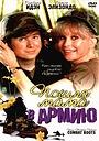 Фільм «Пошла мама в армию» (1989)