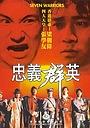 Фільм «Семь воинов» (1989)