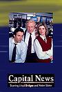 Сериал «Столичные новости» (1990)