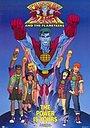 Сериал «Команда спасателей Капитана Планеты» (1990 – 1996)