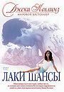 Фильм «Лаки / Шансы» (1990)