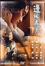 Фільм «Bin yuen sui yuet» (1990)