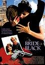 Фильм «Невеста в черном» (1990)