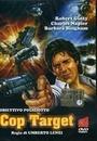 Фильм «Полицейский под прицелом» (1990)